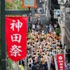 【206】千代田区外神田 神田祭