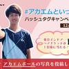 東京インドアペアチケットが当たる「#アカエムといっしょ」Twitterハッシュタグキャンペーン実施中!