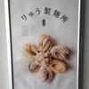 """豊岡市寿町""""りゅう製麺所""""で買った中華麺が美味しい"""