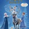 【短編映画】『アナと雪の女王/家族の思い出』(『リメンバー・ミー』との同時上映)