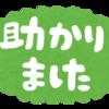ブログ開設1ヶ月でAmazonアソシエイト、審査通過。記念パピコ