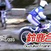 GRA 『鈴鹿合宿』 1994年12月3日~4日  映像UP しました