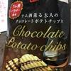 どっちかというと専門外のメーカーが作ったチョコレートポテトチップス⁉️