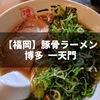 【福岡】こってりが苦手な人にもおすすめ!さっぱりめの豚骨ラーメン|博多 一天門