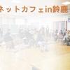 〈Event〉「ピアネットカフェin鈴鹿」に参加してきました。