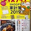 【お仕事情報】レタスクラブ10.11月合併号