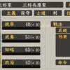 歴史人物語り#94 三好三人衆の一人、岩成友通は三好一族出身ではなかったけれど三好長慶に重用されて頭角を現す