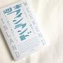 【本】「週末フィンランド」世界幸福度ランキングNo.1の国に旅行したい!