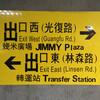 宜蘭:台鉄駅から轉運站へ徒歩移動、200mくらい?