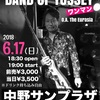 BAND OF YOSSEY Live‼️