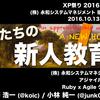 福井で XP祭り 2016の再演をした