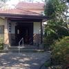 国登録有形文化財に指定された「尾日向家住宅」