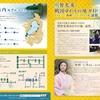 【滋賀県】滋賀県が大河ドラマ「麒麟がくる」とタイアップした動画やパンフレットを作成
