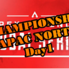 ALGSチャンピオンシップ APAC North Day1 結果速報&まとめ