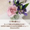 【丁寧な暮らし】ネットで頼むお花の鮮度は大丈夫?500円から始められるお花の定期便レビュー!【bloomeelife】