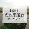 【福岡】冬の平尾台