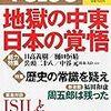 田中秀臣「アベノミクス2.0で デフレ脱却へ」in『Voice』4月号