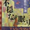若竹七海さんの小説「葉村晶(ハムラアキラ)シリーズ」がテレビドラマ化ですね