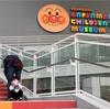 アンパンマンミュージアムでお誕生日会〜アンパンマンレストランでバースデーパックのお祝いを〜