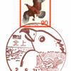 【風景印】北上郵便局(宮城県)