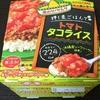 カゴメの「後のせ!サルサ 押し麦ごはんでトマトタコライス」を食べました(^o^)《フィラ〜食品シリーズ #15》