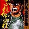 菅直人、手のひら返して「小沢一郎離れ」。この非情さは効果的?