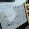 蕎麦処グレゴリーでパクチー蕎麦! @溜池山王