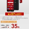 楽天モバイルでZenfone2laserが780円!!