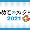 【初心者向け案内】はじめてのカクヨム2021:第一回 カクヨムとは?