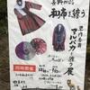早内香苗 アルパカを纏う展@九つ井 山の上ギャラリー