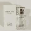 【HABA(ハーバー)】たった1滴でお肌を劇的に改善!!!純度99.9%スクワランオイルの効果とは