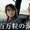 百万粒の涙の無料動画|映画U-NEXT