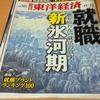 【書評】週刊東洋経済「就職『新』氷河期」/本当に厳しい新卒の就職活動