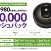 「ルンバ 980」購入者にアイロボットが20,000円キャッシュバックキャンペーン