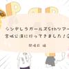 はじめてのアイマスライブ!シンデレラガールズ5thツアー宮城公演に行ってきました!②【開場前 編】