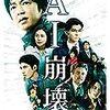 AI崩壊   2020年 1月   入江悠監督  脚本 大沢たかお主演