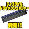 【DSTYLE】ロールアップタイプのメジャーシート「ディスタイルドライメッシュメジャー」発売!