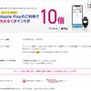 Apple Payはポイント10倍のセディナ。SuicaもOKでANA3.6%, JAL2.5%! ちょびリッチでゴールドが初年度無料+1.3万円+セディナから最高6千円もらえます!【~6/8】