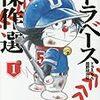 ドラベース(ドラえもん超野球外伝)の傑作選が出たぞ!!1巻の感想。