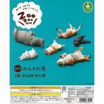 【あああ、かわいいぞ】ZOO ZOO ZOO 第4弾 のんきだ寝 ガチャ店員がまとめる情報サイト