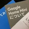 Google Home miniで、手持ちのCDの曲を聞けるようにしてみました