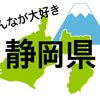 私の地元静岡にジャニーズWESTがやってきた!!!