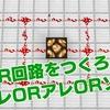 【赤石回路】マイクラで論理回路!OR回路の作り方を紹介!