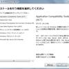 Windows 10(Ver 1511・1607・1703)を展開してみよう!その2(ADKインストール・PE作成編)