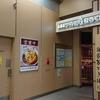 生蕎麦いろり庵きらくアトレヴィ三鷹店で夕食