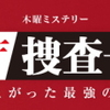 ドラマ「警視庁・捜査一課長」3話 感想まとめ