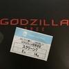 【ネタバレなし】最高のSFゴジラアニメ!「GODZILLA 怪獣惑星」を観て来ました!