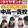 週刊ダイヤモンド 2018年03月31日号 大学新入試に勝つ!中高一貫校/さよならガソリンスタンド