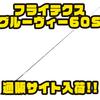 【TULALA】1g程の小さなルアーも扱えるマルチスピニングロッド「フライテクス グルーヴィー60S」通販サイト入荷!