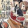 【飯モノマンガ】「おなかすいた!」読むとムショーに飲み喰いしたくなるマンガ12冊(2,000冊読んだマンガオタクが薦めるシリーズ)